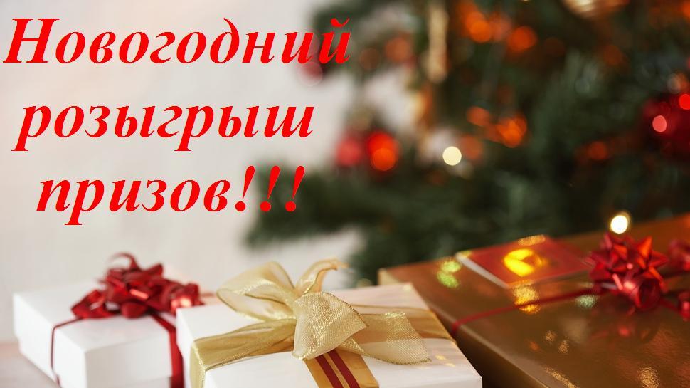 Новогодний розыгрыш для участников форума Совместная Покупка! Участвуйте и выигрывайте!!!