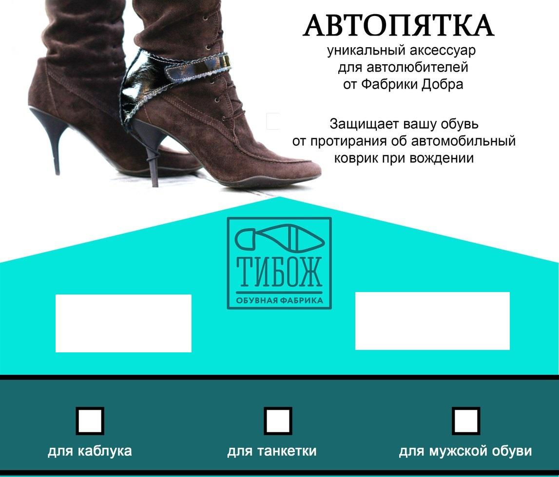 Сбор заказов. Автопятки - накладки для защиты обуви водителей от истирания из натуральной кожи