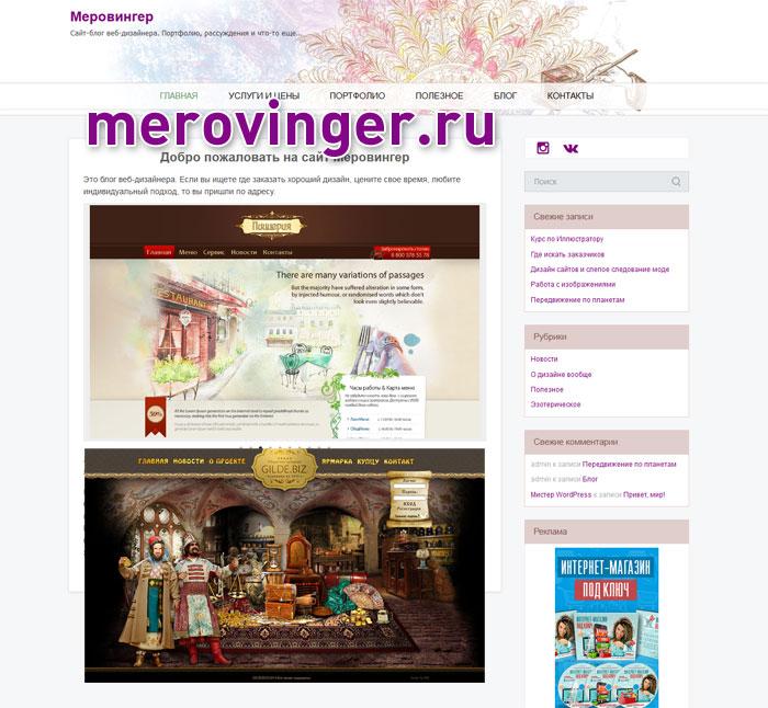 Сайт-портфолио веб-дизайнера, рассуждения, что-то еще...