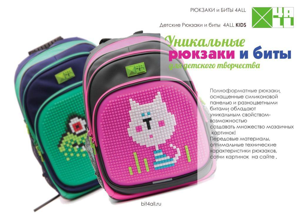 Сбор заказов. Подарок будет нужным! Уникальные ортопедические рюкзаки 4*А*l*l для детского и подросткового творчества-2. Без рядов. Без минималки. Постоплата под 15%.