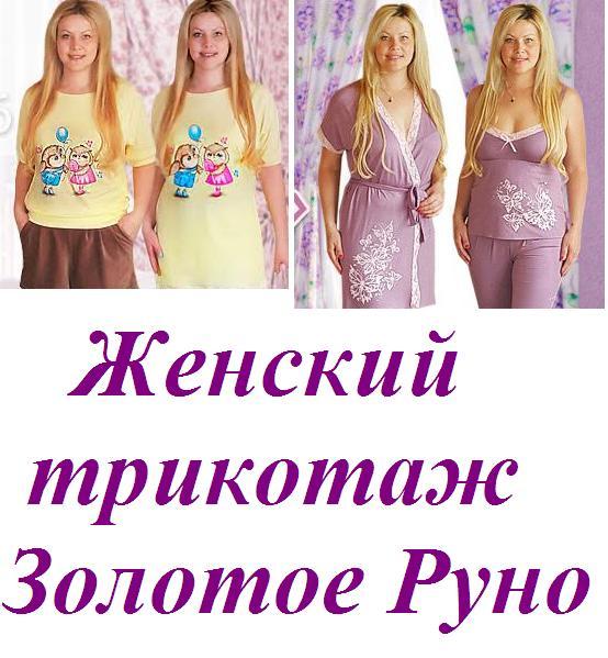 З0л0т0e Pyн0-18. Хороший дешевый трикотаж для милых женщин и девочек подростков. Одежда для сна, для дома и не только. Распродажа! Без рядов!