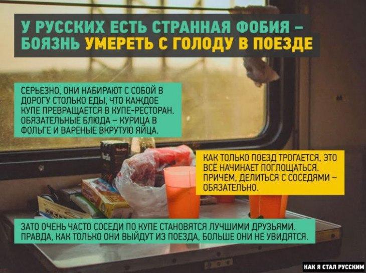 Что значит «быть русским»...Россия глазами американца