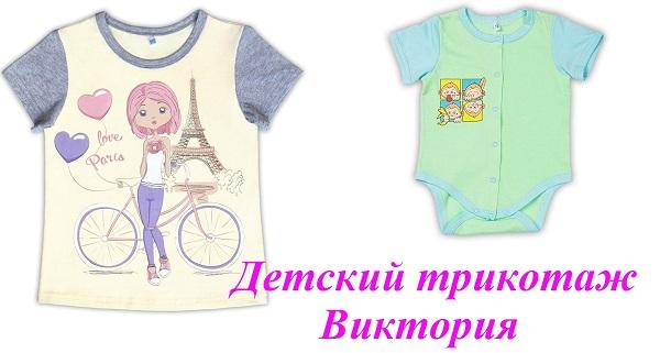 Bиkтоpия-4. Только у нас без рядов красивый, качественный, гипоаллергенный трикотаж-пенье и экстра-пенье для детей