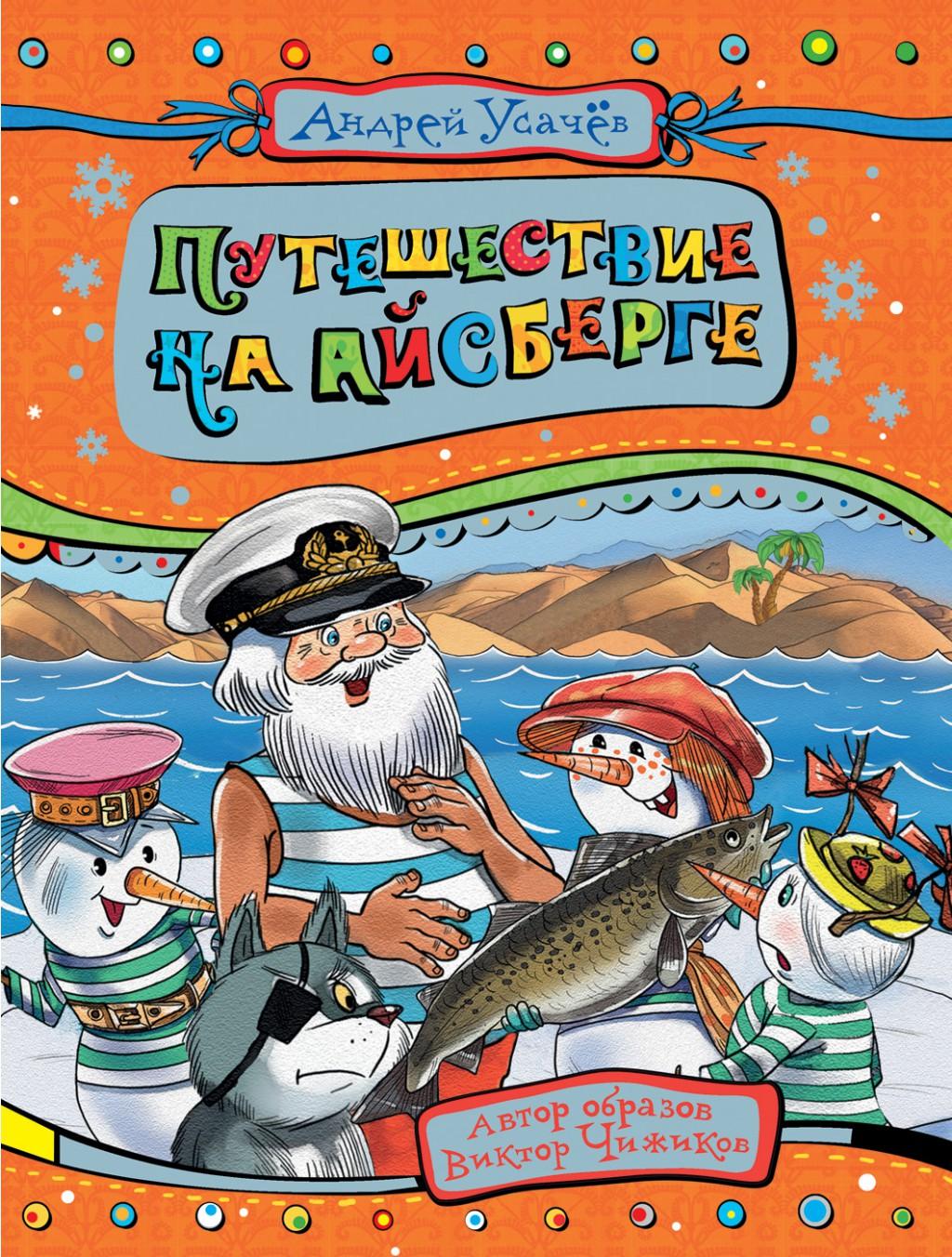 Сбор заказов. Книги для детей всех возрастов издательств Росмэн, Самовар