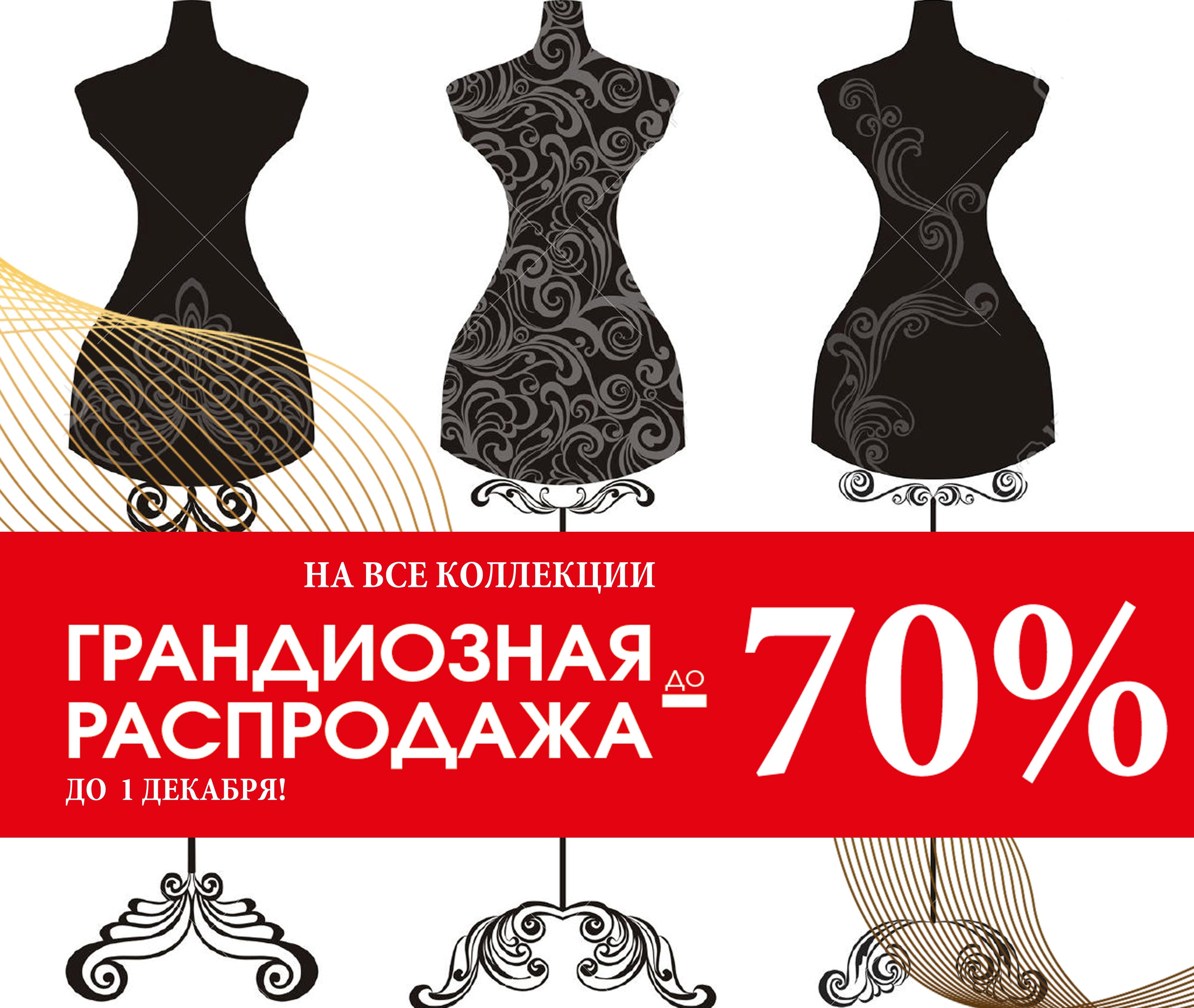 Сбор заказов. Грандиозная распродажа! Элегантная женская одежда Dе\/0rе. Скидки до 70% на все коллекции! Размеры с 42 по 54. Без рядов! Стоп 22 ноября.