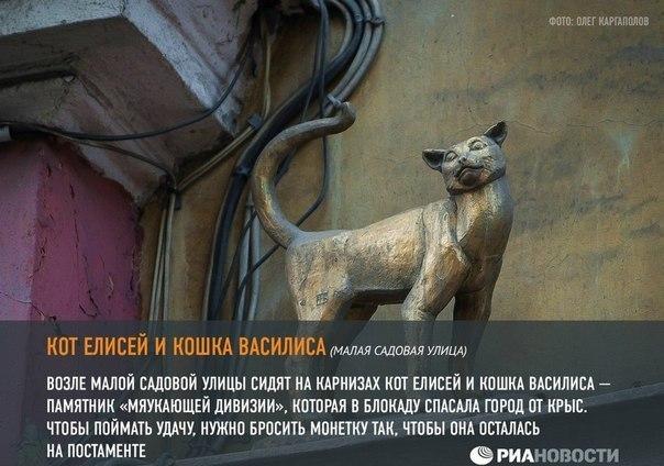 Шпаргалка, где и что загадывать в Петербурге.