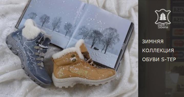 Обувь из Сибири - технологии E*cco - зимняя коллекция 2016-2017 гг. Без рядов!