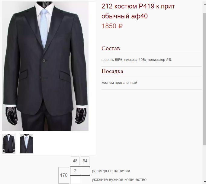 Сбор заказов. Мужские костюмы, брюки,пальто.Распродажа костюмов от 1500 руб. Без рядов.А так же ремни,запонки,носки.