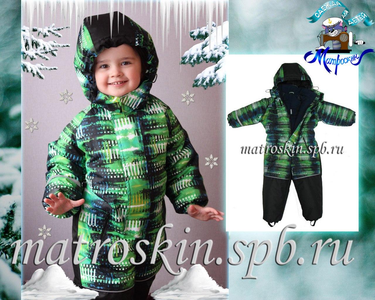 Сбор заказов. Утепляемся! Верхняя одежда для детей, цены от производителя. Мембранные костюмы, комбинезоны, куртки и штаны! Выкуп 14.