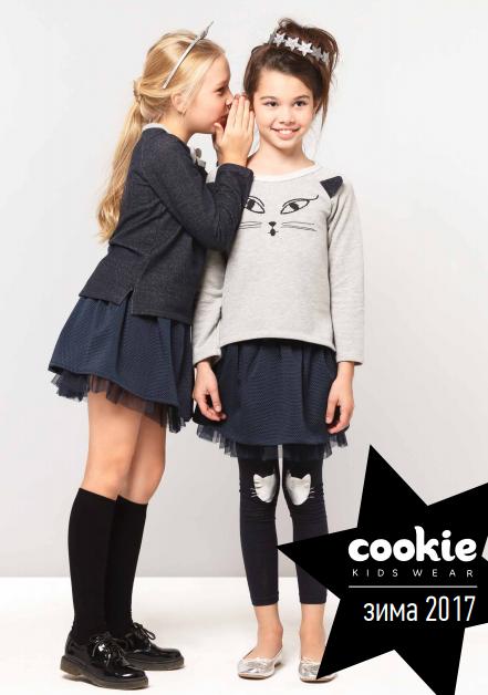Сбор заказов. Новинки, зима 2017! Абсолютно детская одежда Cookie! Европейский шик и безупречное качество. Без рядов. Только положительные отзывы!