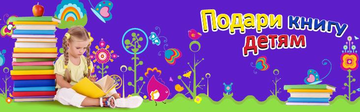 Экспресс-распродажа! Готовимся к Новому Году! Гипермаркет игрушек - 91. Книга лучший друг детей, с ней живется веселей. Спец. цена только до 21:00 27 ноября.