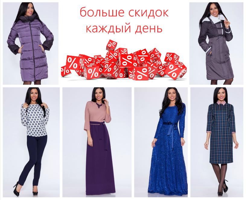 Ally's Fashion. Изысканная одежда, роскошные ткани, оригинальный дизайн, утонченный стиль. Платья, блузы, жакеты, юбки, пальто, куртки, сумки, ремни. Размер от 40 до 64. Скидки до 60%! Новогодняя коллекция поступает на склад. Выкуп 38