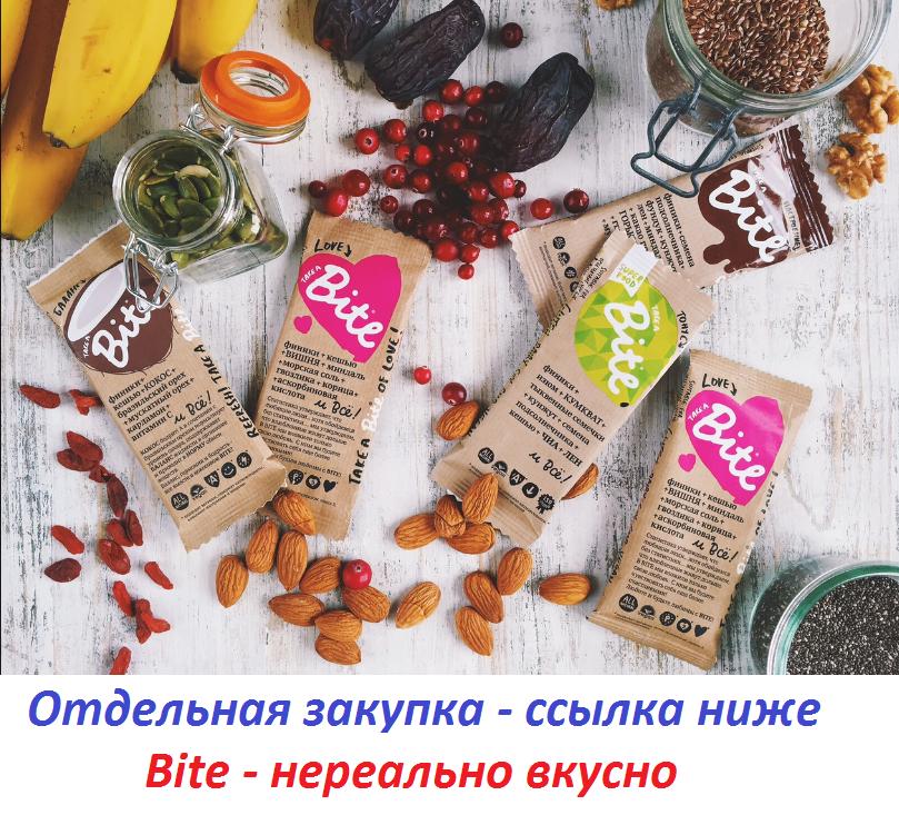 Батончики B.i.t.e!!! Без добавления сахара, консервантов, красителей и ароматизаторов. Не содержит ГМО, глютен, молоко и сою. Новогодний выкуп
