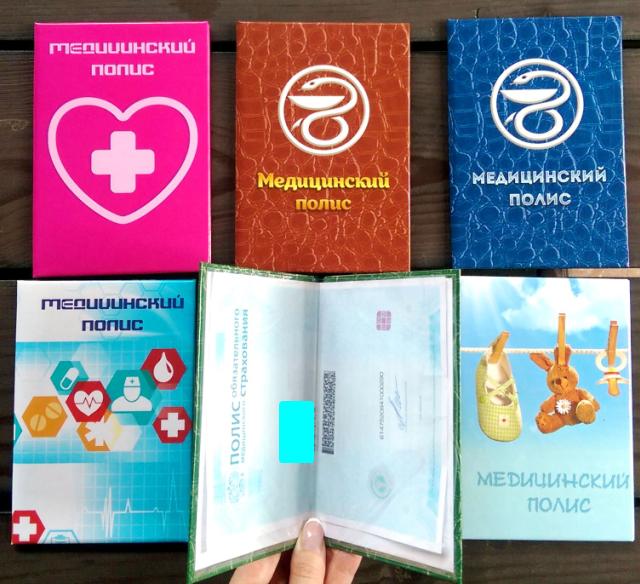 Красочные обложки на документы: паспорт, мед полис, свидетельства о рождении и браке, студенческие. Выкуп 2. Успеем до повышения цен.