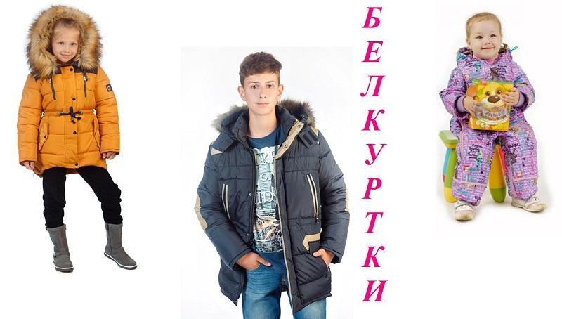 Белкуртки-32. Верхняя одежда для деток и подростков