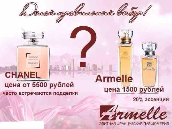 Духи Armelle премиум класса