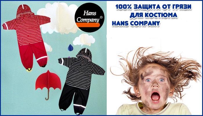 Предзаказ H*ans Co*mpany - весна 2017. Непромокаемые, удобные, незаменимые для прогулок осенью и весной брюки и комбинезоны