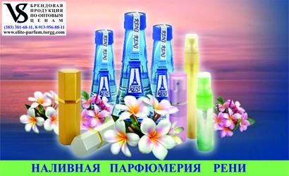 Рени парфюмерия