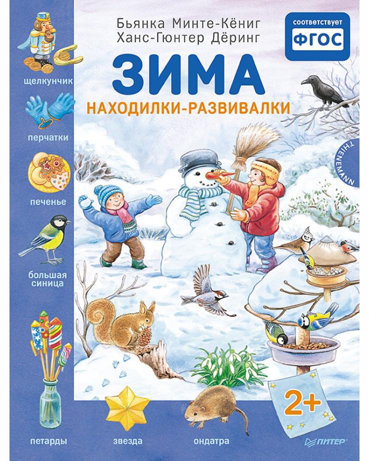 [b]Питер - крупнейшее издательство в России по ФГОСу. Зимние игры, поделки. Монтессори у вас дома. Сбор 1[/b]