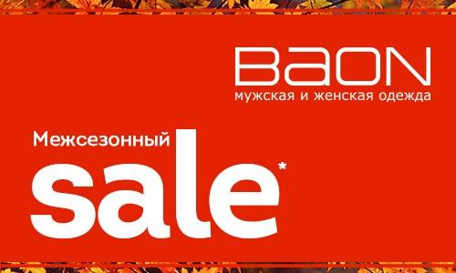 Распродажа Ba*оN! Скидка 20%! Спешим заказать! Осенне-зимняя коллекция, выкуп 14-16