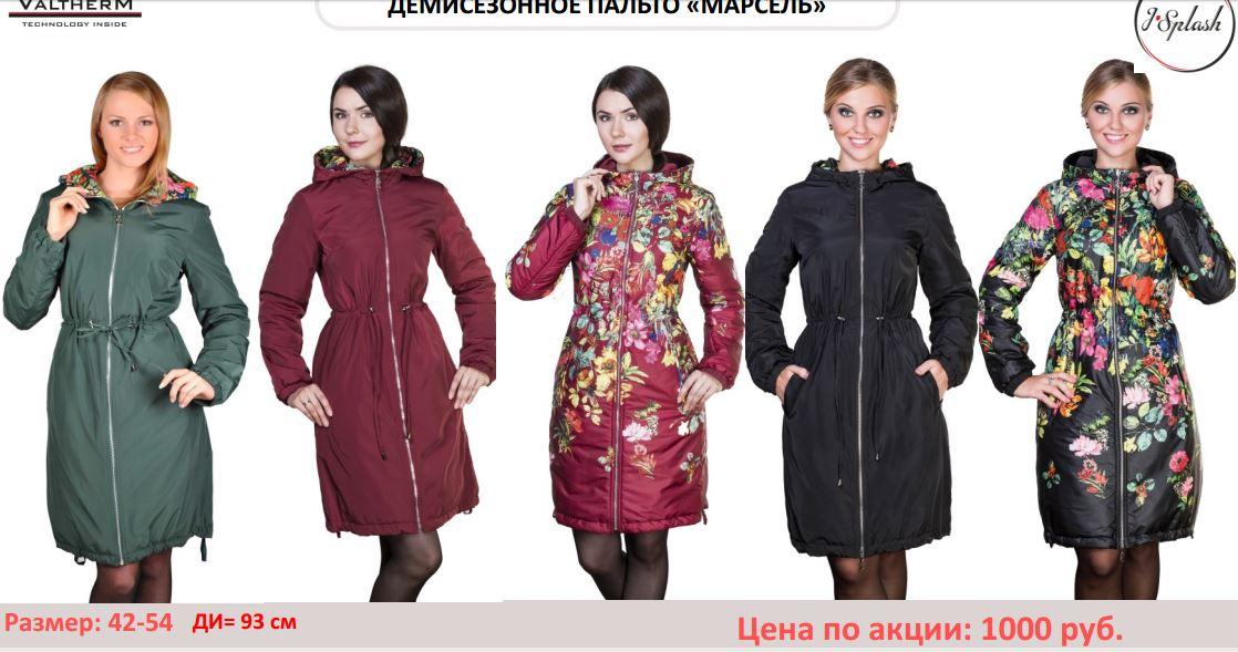 Сбор заказов.Акция Черная Пятница от производителя верхней женской одежды торговой марки J-Sp*las*h.
