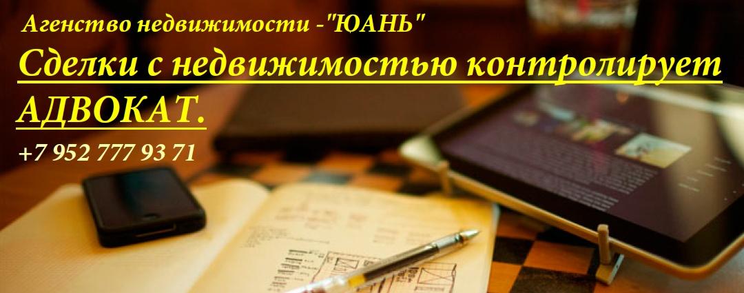 /ЮАНЬ/ - ЮРИДИЧЕСКОЕ АГЕНТСТВО НЕДВИЖИМОСТИ