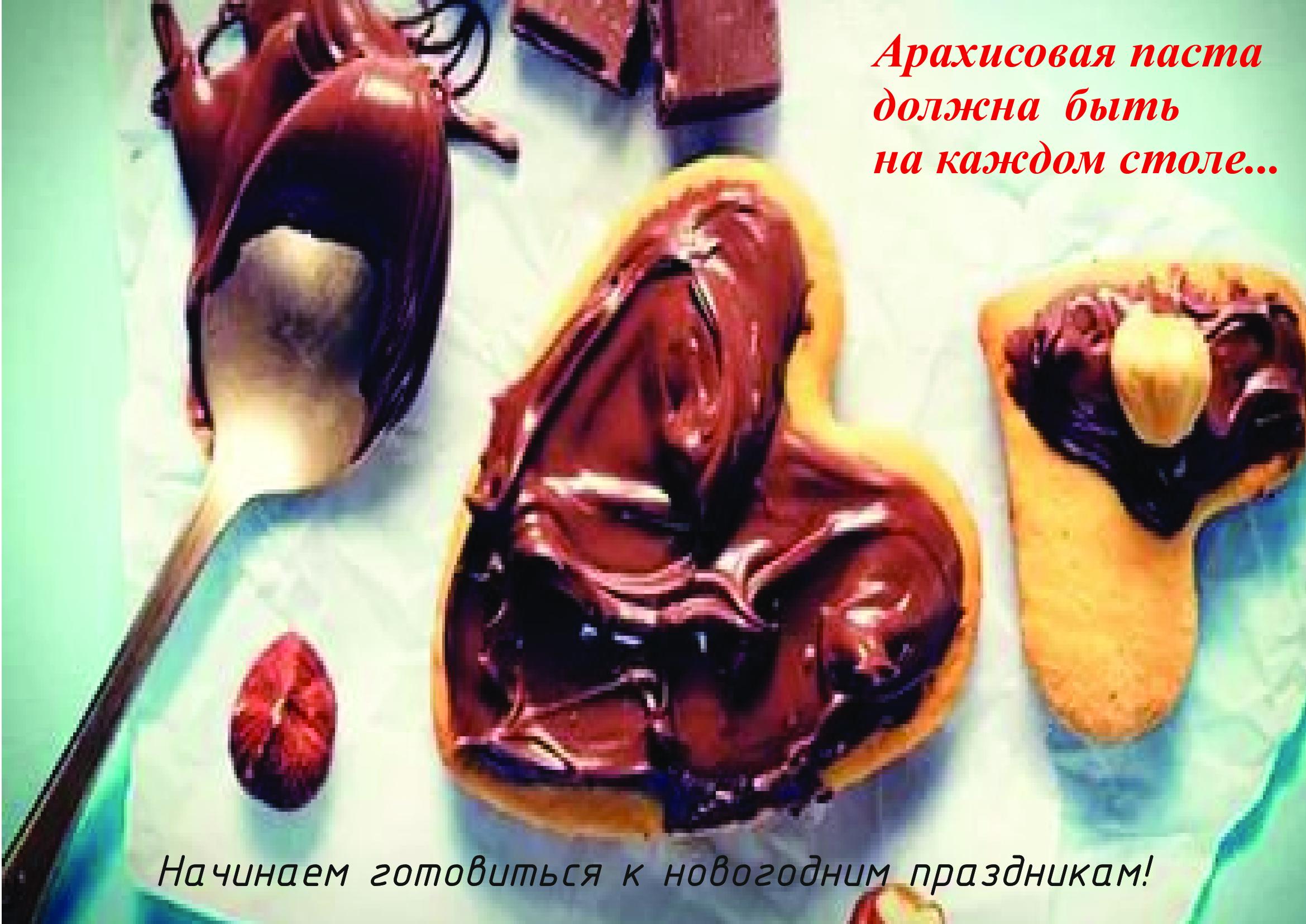 Сбор заказов. Натуральная арахисовая паста Mr. Creamys (без консервантов, красителей и ГМО). Классическая, 340 гр-160 руб, с шоколадом - 189 руб. Все ЦР.
