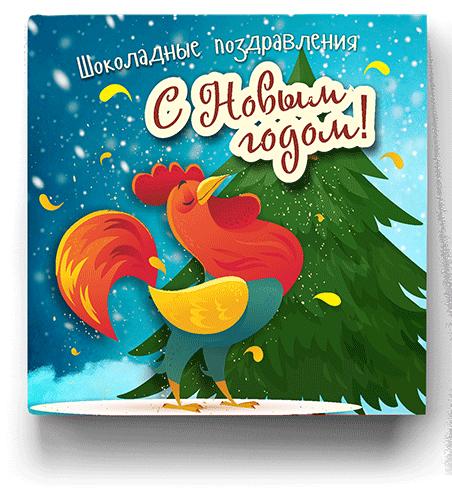 ДариРа-креативные сладкие подарки! Дизайнерский нежнейший шоколад в весёлой упаковке!Дари эмоции с подарком.Новогодняя коллекция.-2