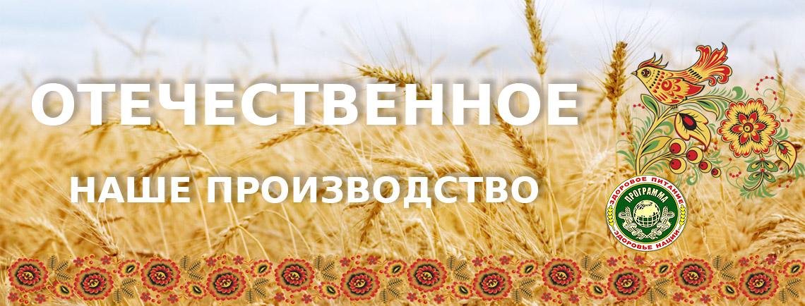 Сбор заказов. Здр@виц@ - натуральные продукты питания, рекомендованы Миздравом РФ. Выкуп 1.