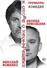 """Спектакль """"И СНОВА С НАСТУПАЮЩИМ"""""""