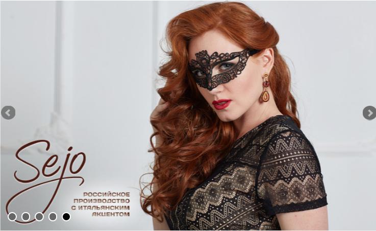 S*ejo - модная, практичная, качественная женская одежда, которая подчеркнет Вашу элегантность.Размеры 44 по 56. Есть распродажа