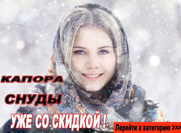 Сбор заказов. Женские головные уборы Российского производства. HATS-store. Сбор 2