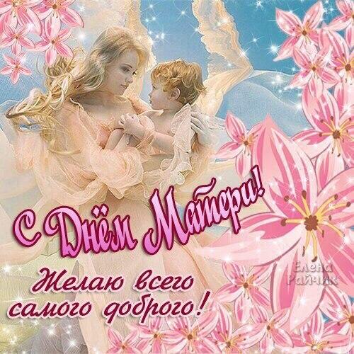 Дорогие мои, всем Мамочек с праздником!!!