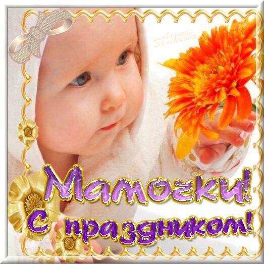 Дорогие МАМОЧКИ! Поздравляю Вас с праздником! Счастья и здоровья всем вам!!