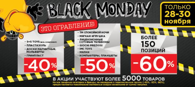 Сбор заказов. Черный понедельник! Скидки на игрушки до 60%! Экспресс 1 день.