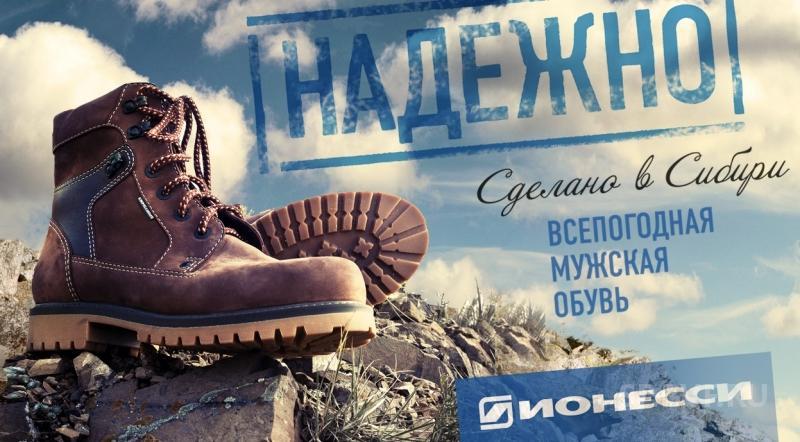 [b]Сбор заказов. Обувь Ионесси  из суровой Сибири! Есть распродажа от 1000 руб. Натуральная кожа, замша, остатки тают. Собираем быстро![/b]
