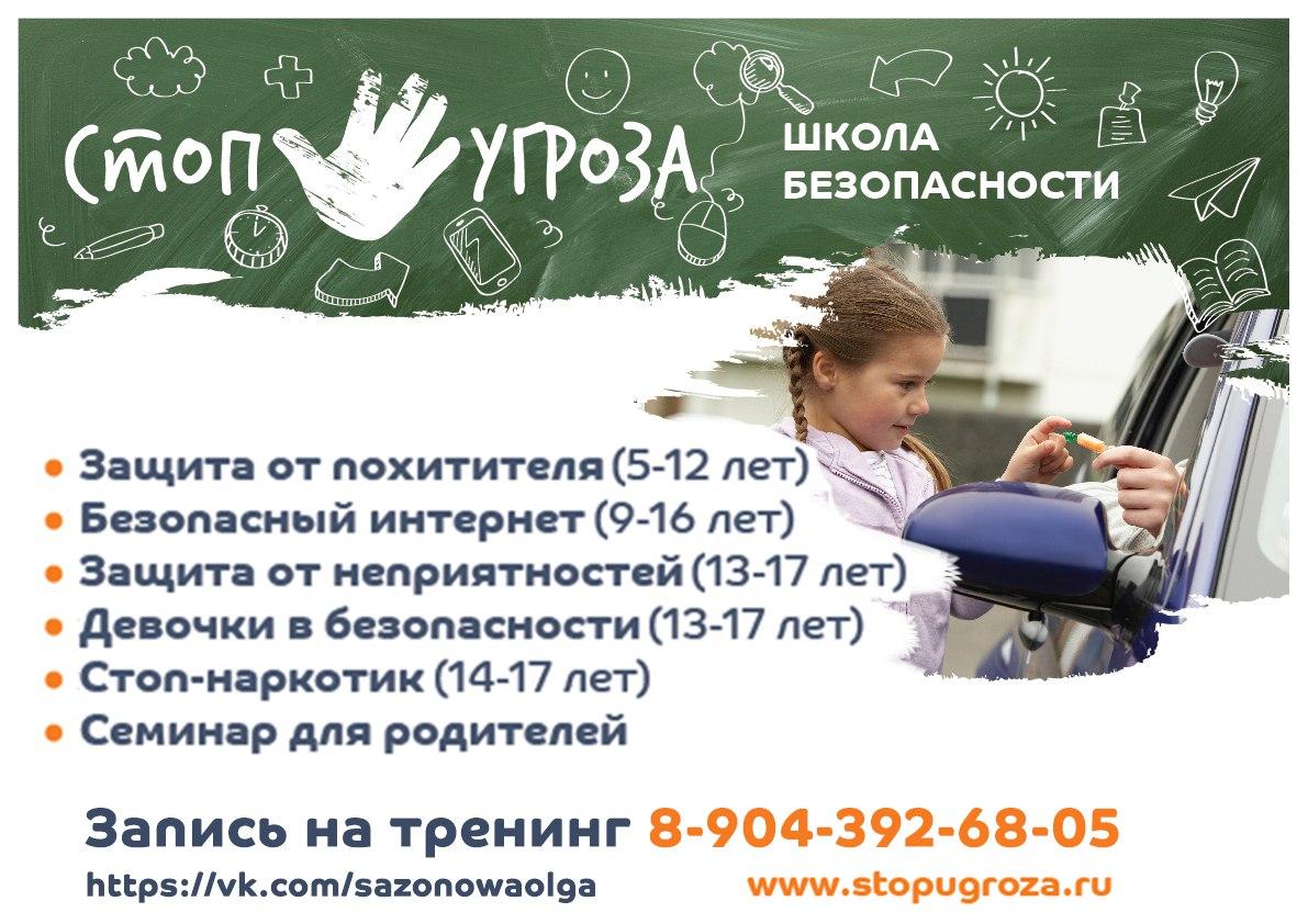 Тренинги по детской безопасности в декабре