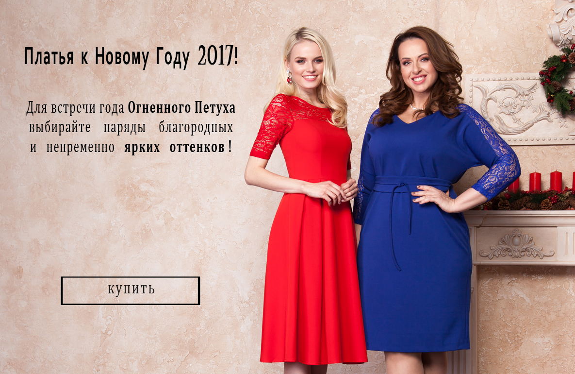 Новогодняя коллекция! Ура!Л@Л@ СТ@ЙЛ - огромный выбор платьев, блузок, туник и кофт. Грандиозная распродажа осени 2016! Новая коллекция зима 2016 . Море новинок 11/16.