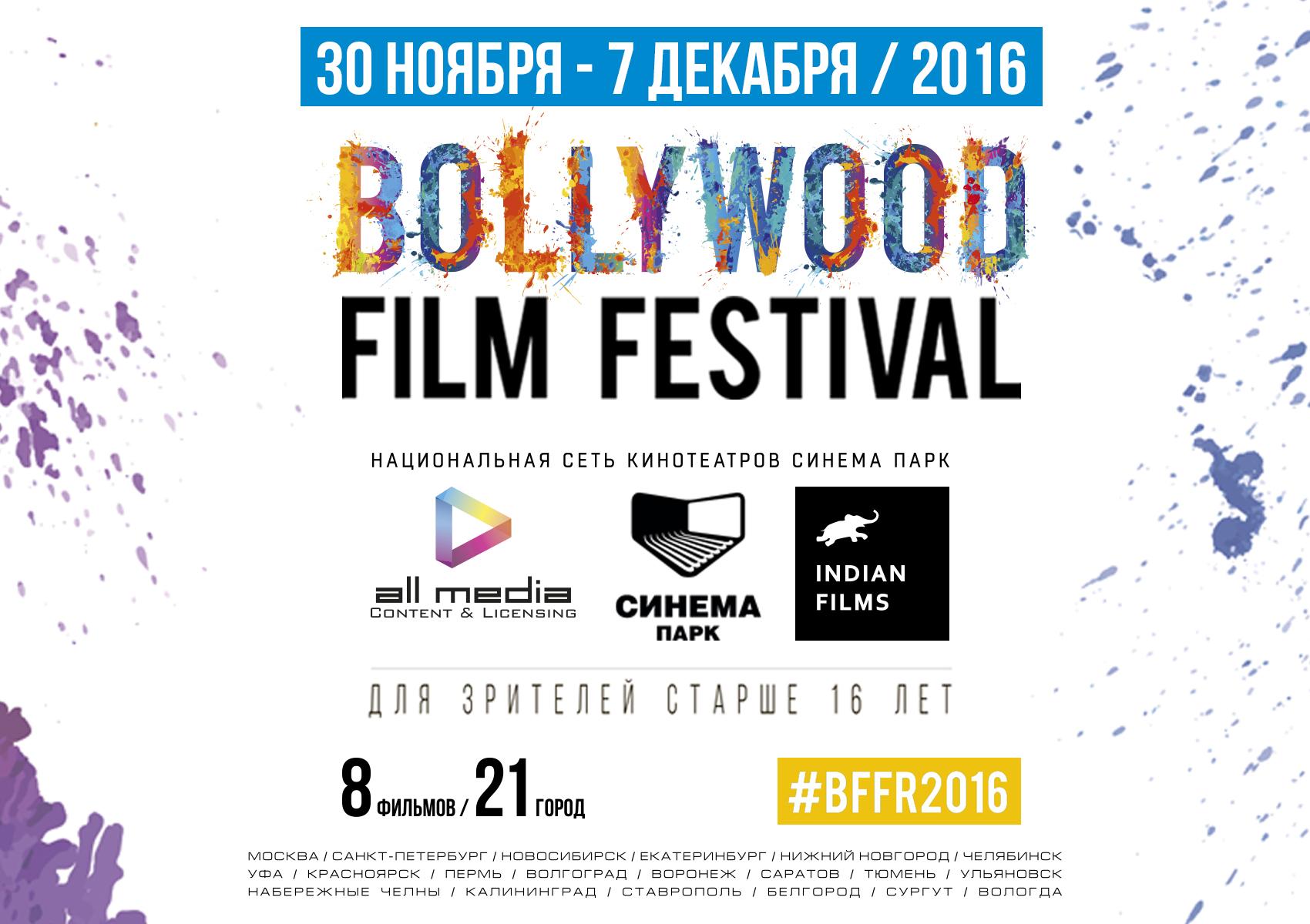 СИНЕМА ПАРК представляет первый масштабный BOLLYWOOD FILM FESTIVAL