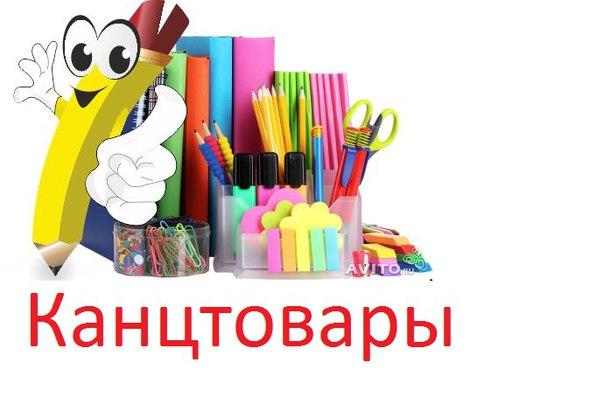 Сбор заказов. Огромнейший выбор Канцтоваров на любой вкус и цвет. Портфолио для детей. Глобусы. Товары для творчества.