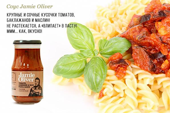 Продукты от Jamie Oliver! Итальянская паста,соусы к пасте, спагетти,соусы песто, рис ,оливки, вяленые томаты,оливковое масло,уксус и бальзамики, книги и рецепты