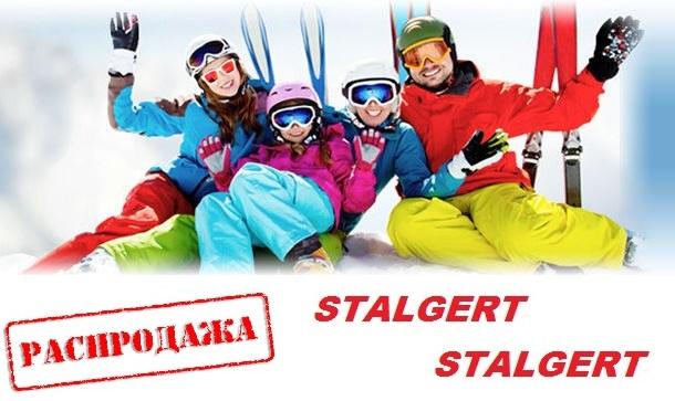 StаIgеrt-15, распродажа горнолыжных курток, от 2000 руб.! Супер выбор зимних мембранных курток, брюк, пуховиков, трекинговых курток.