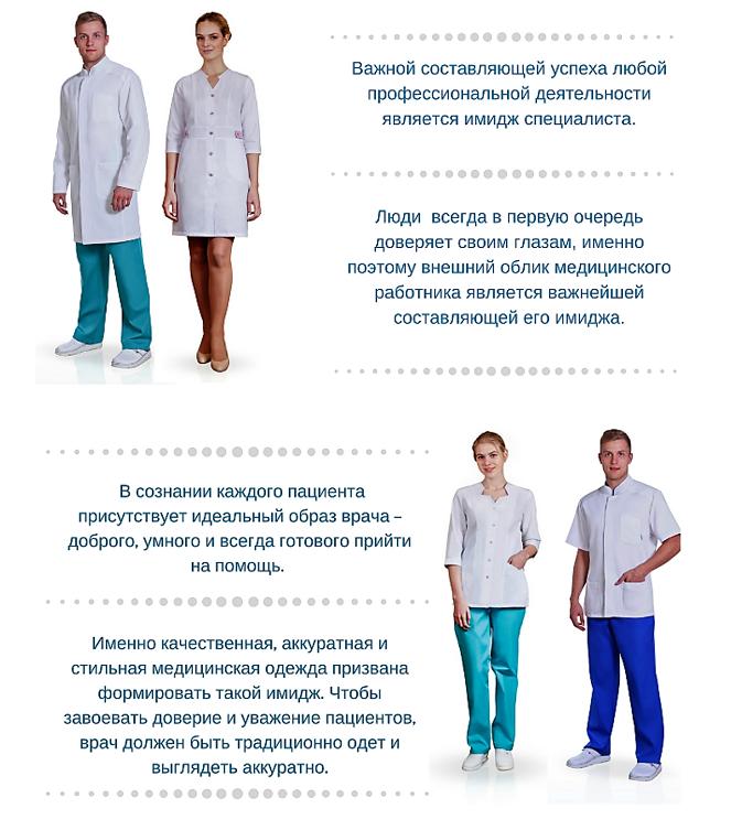 Doctor*Big - одежда для тех, кто спасает жизнь! Мужская и женская мед.одежда и обувь.