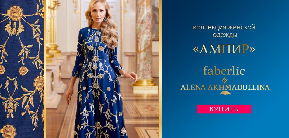 Сбор заказов. Капсульная коллекция одежды Faberlic от дизайнера Алены Ахмадуллиной. Сбор 2