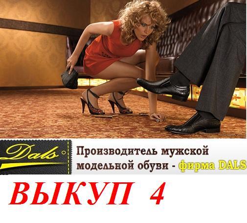 Мужская обувь Dals-4. Только из натуральных материалов на все сезоны от отечественного производителя. 39-48 р-ры. Без рядов!