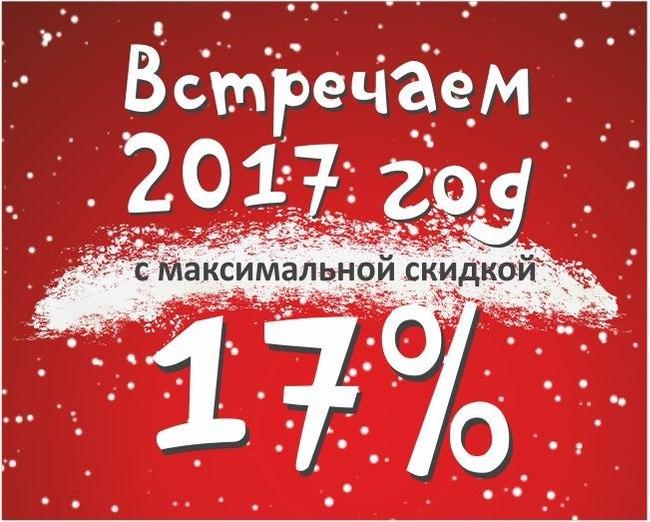 Скидка 17% на все шапочки PicCo только до 7 декабря!