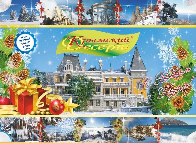 Экспресс. Вкусные и свежие сладости от ТМ Крымский экодесерт. Только натуральные ингредиенты, никаких консервантов. Подарочные Новогодние упаковки!