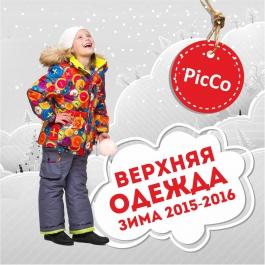 Ликвидация верхней одежды PicCo только до 07.12.