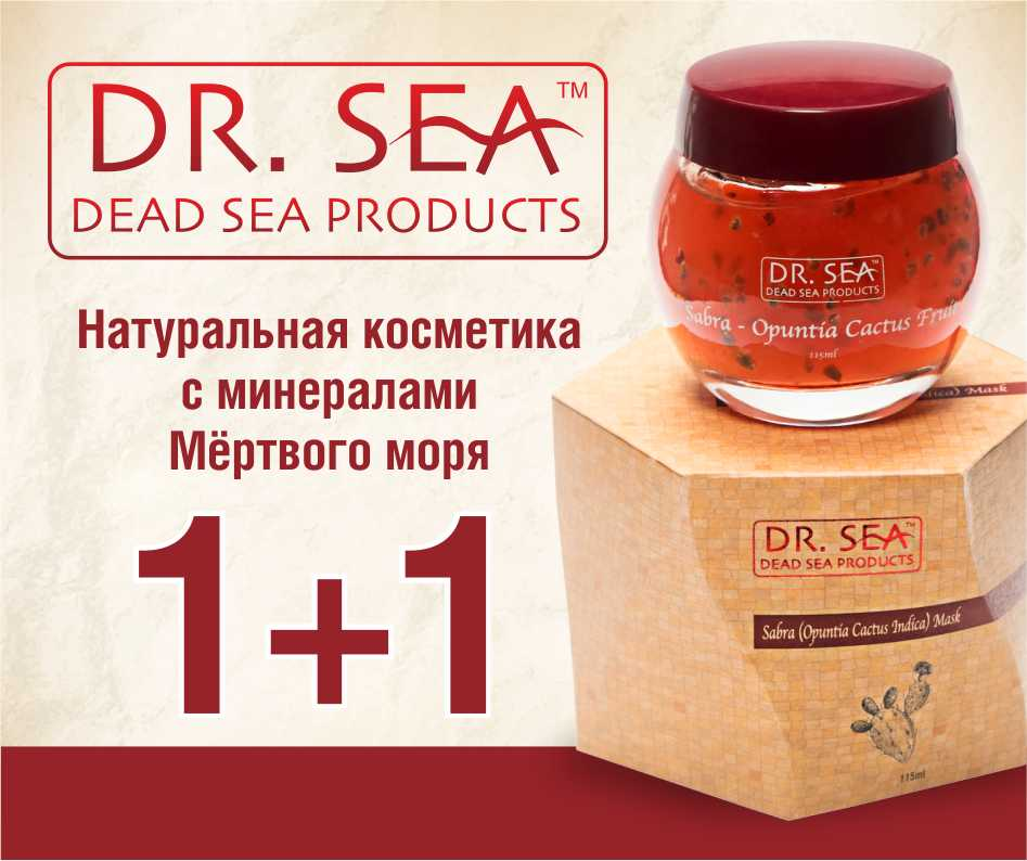 Израильская косметика Dr.Sea супер скидки на серию для тела! Акция на всю фруктовую серию масок и кремов 1+1 ! Запасаемся подарками к Новому Году)