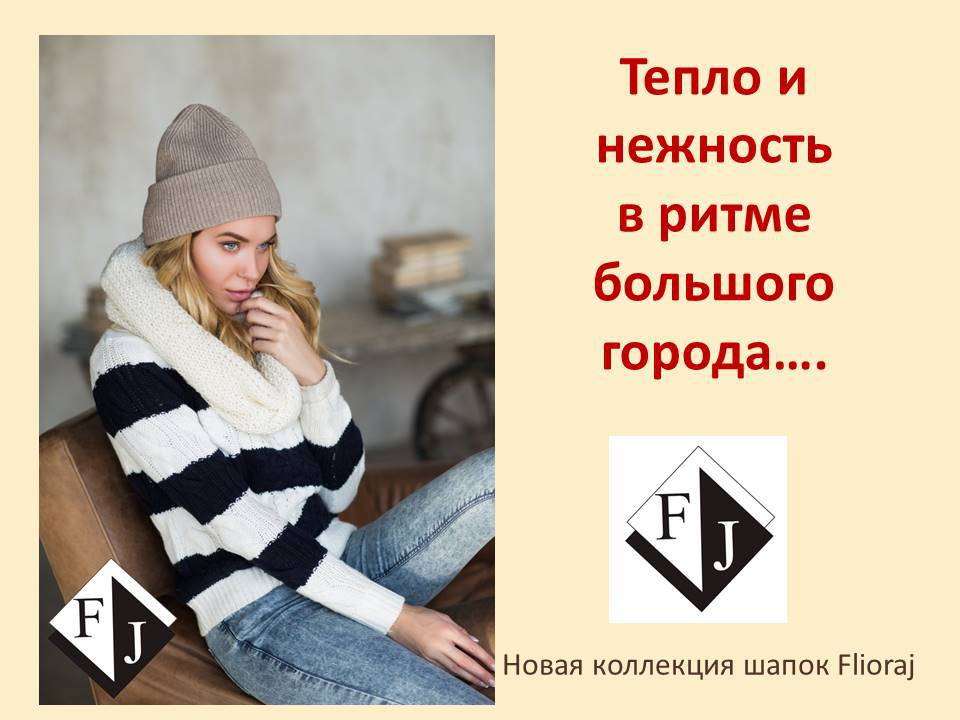 F*lioraj: аксессуары против непогоды. Зонты, шапки, снуды, сумки- 3.